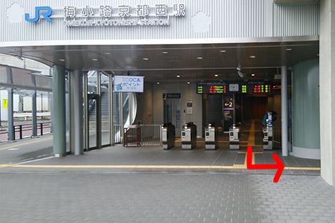 ①梅小路京都西駅の改札を出て左へ進んでください